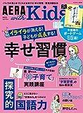 AERA with Kids 2019冬号