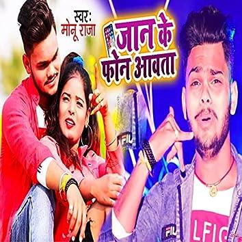 Jaan Ke Phone Aawata