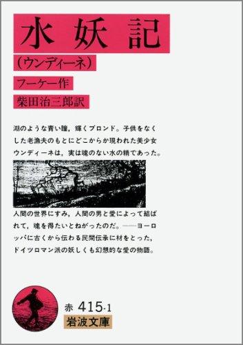 水妖記―ウンディーネ (岩波文庫 赤 415-1)