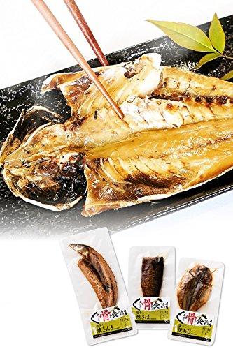 焼かずにそのまま 骨まで食べられる焼き魚 燻製 (あじ、さば、さんま) 3枚入 【ネコポス】 焼魚 焼き魚 真空パック 長期保存 電子レンジ お惣菜 越前宝や