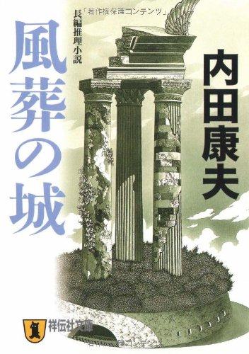 風葬の城 (祥伝社文庫) - 内田 康夫