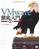 VMware徹底入門 第2版
