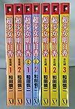 超少女明日香シリーズ 全7巻完結 マーケットプレイスセット