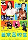 幕末高校生 [DVD] image