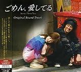 ごめん、愛してる オリジナル・サウンドトラック(DVD付)