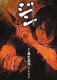 ジン~アニメ精霊の守り人外伝~ (ヤングガンガンコミックス)