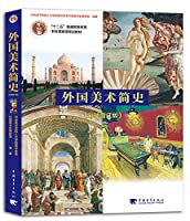 A Brief History of Foreign Art (color insert an updated version of most of the country's art history art school choice authoritative textbook)(Chinese Edition)