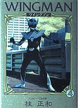 ウイングマン (4) (愛蔵版コミックス)