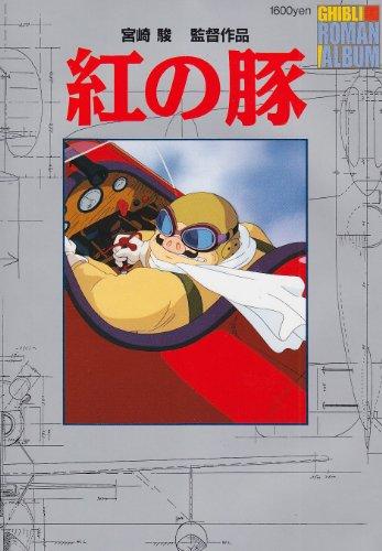 Kurenai no buta : kakkoii towa kōiu koto sa Porco Rosso