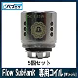 ☆wotofo ( ワトフォ) Flow Subtank 専用コイル 5個セット 電子タバコ (0.25Ω)
