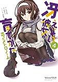 冴えない彼女の育てかた 恋するメトロノーム 4巻 (デジタル版ビッグガンガンコミックス)