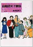 高橋留美子劇場 3 (ビッグコミックス)の画像