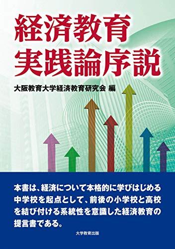 経済教育実践論序説の詳細を見る