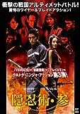 隠忍術・参[DVD]