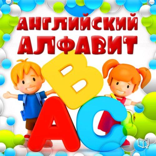 English Alphabet for Children (Anglijskij alfavit dlja detej)                   By:                                                                                                                                 Jeleonora Paujell                               Narrated by:                                                                                                                                 Stanislav Ivanov                      Length: 24 mins     Not rated yet     Overall 0.0