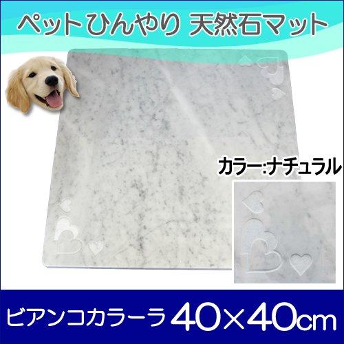 オシャレ大理石ペットひんやりマット可愛いトランプハート(カラー:ナチュラル) 40×40cm peti charman