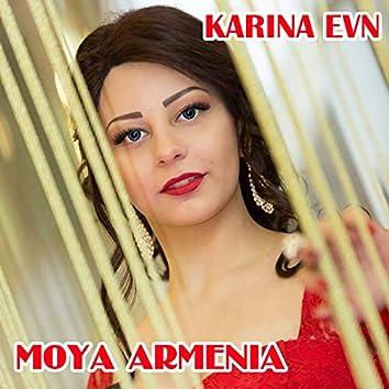 Моя Армения