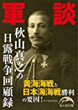 軍談 秋山真之の日露戦争回顧録 (新人物文庫)