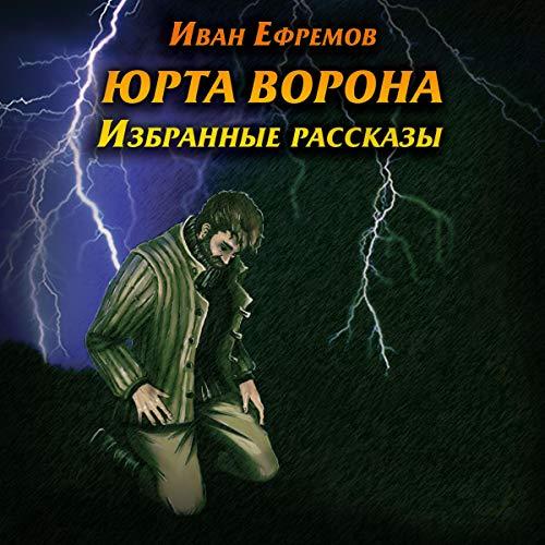 Юрта Ворона  By  cover art
