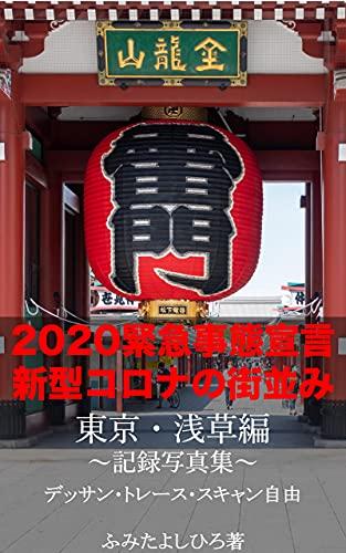 2020緊急事態宣言 新型コロナの街並み(東京・浅草編) 【記録写真集】