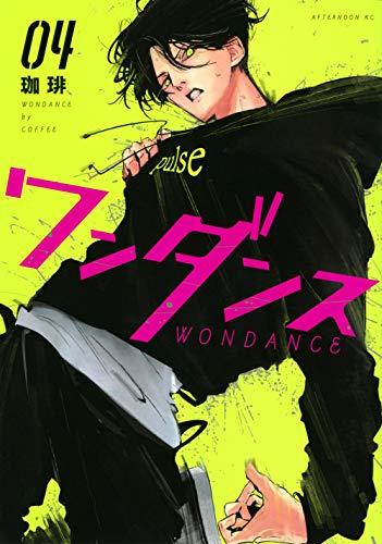 ワンダンス(4) (アフタヌーンKC)