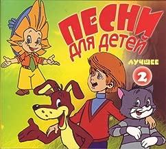The best songs for children part 2 / Pesni dlya detei. Luchshee 2 (2CD)(in Russian)