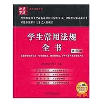 学生常用法规全书(第11版)