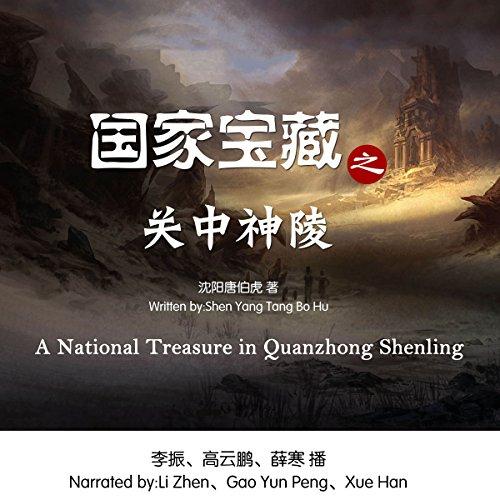国家宝藏之关中神陵 - 國家寶藏之關中神陵 [A National Treasure in Guanzhong Shenling] audiobook cover art