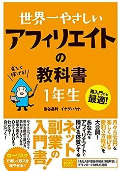 [染谷 昌利, イケダ ハヤト]の世界一やさしい アフィリエイトの教科書 1年生