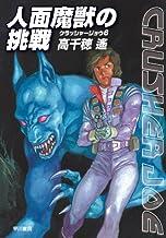 表紙: 人面魔獣の挑戦 クラッシャージョウ・シリーズ | 高千穂 遙