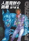人面魔獣の挑戦 クラッシャージョウ・シリーズ