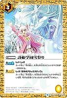 バトルスピリッツ/BSC33-054 詩姫学園雪祭り