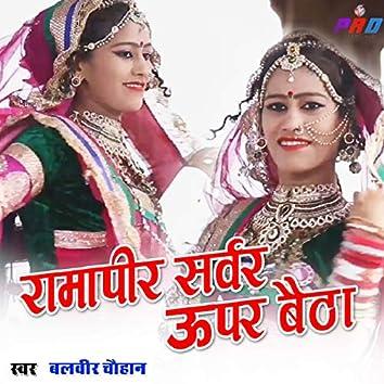Ramapir Sarvar Upar Baitha