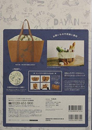 猫のダヤン レジカゴバッグ BOOK 商品画像