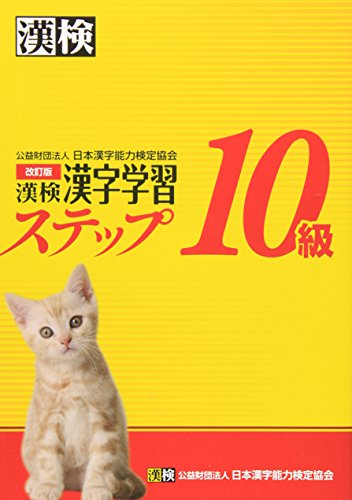 Price comparison product image Kanken 10 class Kanji learning step revision (2012) ISBN: 4890962255 [Japanese Import]