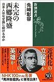 未完の西郷隆盛: 日本人はなぜ論じ続けるのか (新潮選書)