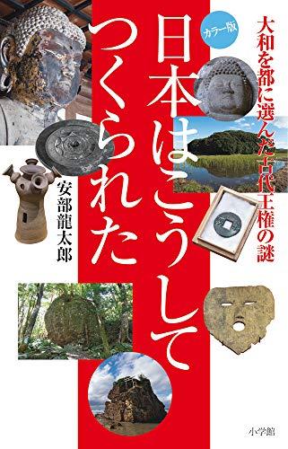 日本はこうしてつくられた: 大和を都に選んだ古代王権の謎