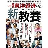 週刊東洋経済 2020年8/8-15合併特大号 [雑誌]