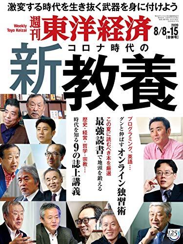 週刊東洋経済 2020年8/1-15合併特大号 [雑誌]