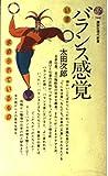 バランス感覚 (講談社現代新書 (769))