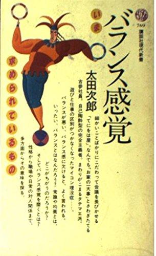 バランス感覚 (講談社現代新書 (769))の詳細を見る