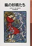 風の妖精たち (岩波少年文庫)