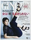 GINGER(ジンジャー) 2017年 10 月号 [雑誌] | |本 | 通販 | Amazon