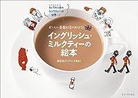 イングリッシュ・ミルクティーの絵本 おいしい英国紅茶のおはなし