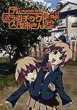 +チック姉さん(プラスチック姉さん)(5) (ヤングガンガンコミックス)