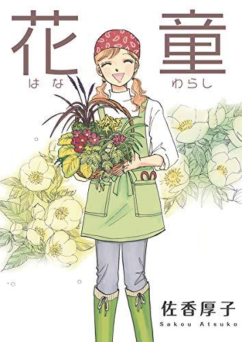 花童 (コミックレガリア)