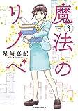魔法のリノベ : 3 (ジュールコミックス)(星崎真紀)