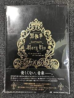 CDTVアニメーション 黒執事 Sound Complete Black Box 期間生産盤SVWC7646