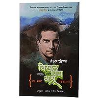 Chikhal Gham Ani Ashru