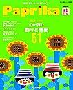 Paprika vol.6 夏号-壁面・製作・あそびをデザイン!